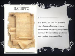ПАПИРУС. За 3500 лет до нашей эры в Древнем Египте в качестве письменного мат