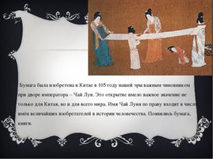 Бумага была изобретена в Китае в 105 году нашей эры важным чиновником при дв