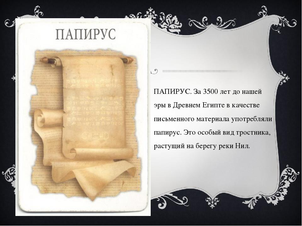 ПАПИРУС. За 3500 лет до нашей эры в Древнем Египте в качестве письменного мат...