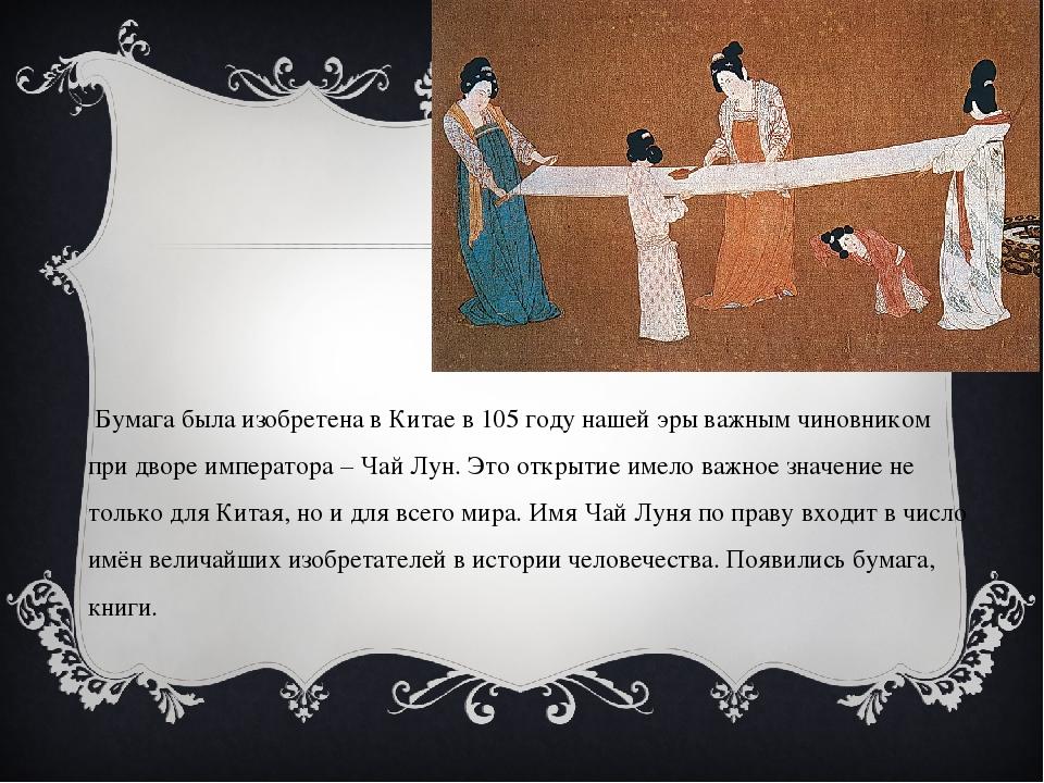 Бумага была изобретена в Китае в 105 году нашей эры важным чиновником при дв...