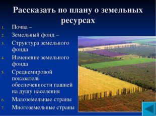 Рассказать по плану о земельных ресурсах Почва – Земельный фонд – Структура з