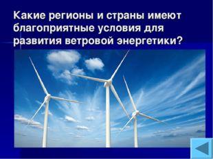 Какие регионы и страны имеют благоприятные условия для развития ветровой энер