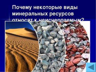 Почему некоторые виды минеральных ресурсов относят к неисчерпаемым?