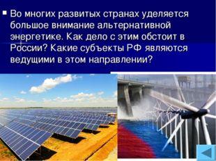 Во многих развитых странах уделяется большое внимание альтернативной энергети