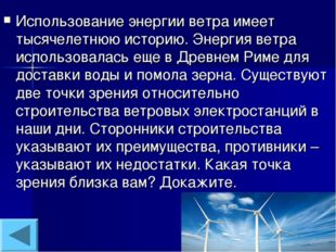 Использование энергии ветра имеет тысячелетнюю историю. Энергия ветра использ