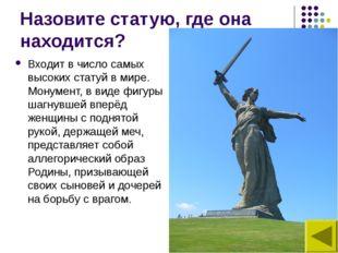 Назовите статую, где она находится? Входит в число самых высоких статуй в мир