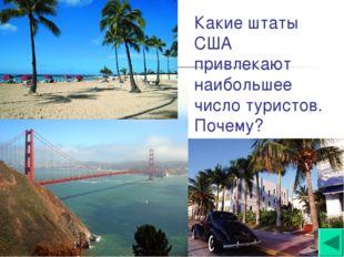 Какие штаты США привлекают наибольшее число туристов. Почему?