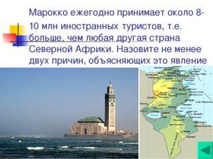 Марокко ежегодно принимает около 8-10 млн иностранных туристов, т.е. больше,
