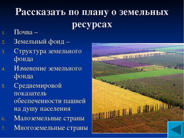 Рассказать по плану о земельных ресурсах Почва – Земельный фонд – Структура з...