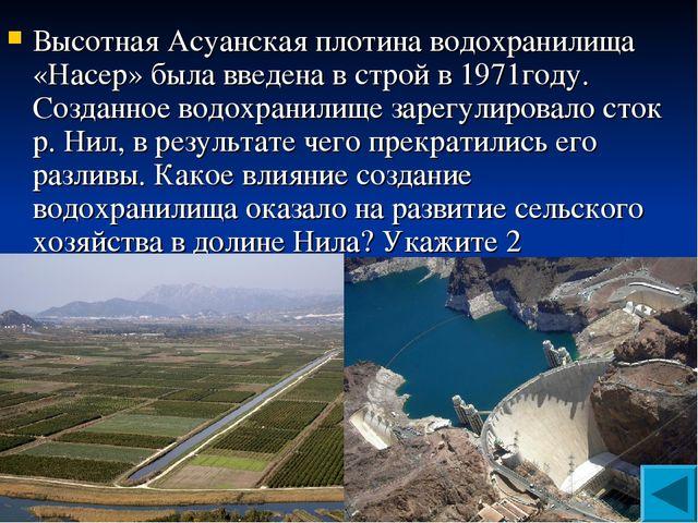 Высотная Асуанская плотина водохранилища «Насер» была введена в строй в 1971г...