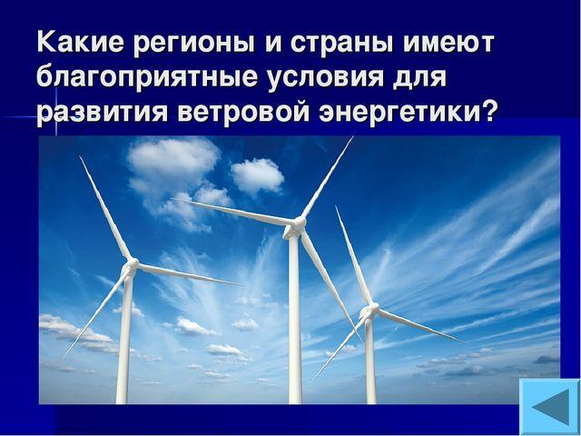 Какие регионы и страны имеют благоприятные условия для развития ветровой энер...
