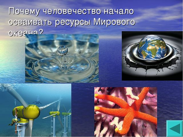Почему человечество начало осваивать ресурсы Мирового океана?