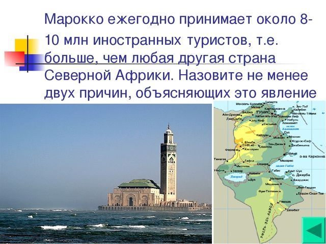 Марокко ежегодно принимает около 8-10 млн иностранных туристов, т.е. больше,...