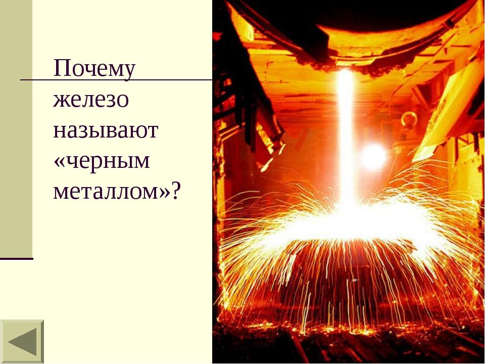 Почему железо называют «черным металлом»?