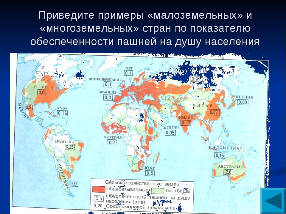 Приведите примеры «малоземельных» и «многоземельных» стран по показателю обес...