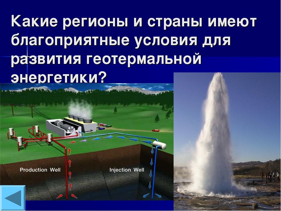 Какие регионы и страны имеют благоприятные условия для развития геотермальной...
