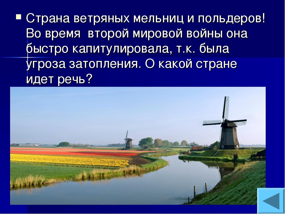 Страна ветряных мельниц и польдеров! Во время второй мировой войны она быстро...