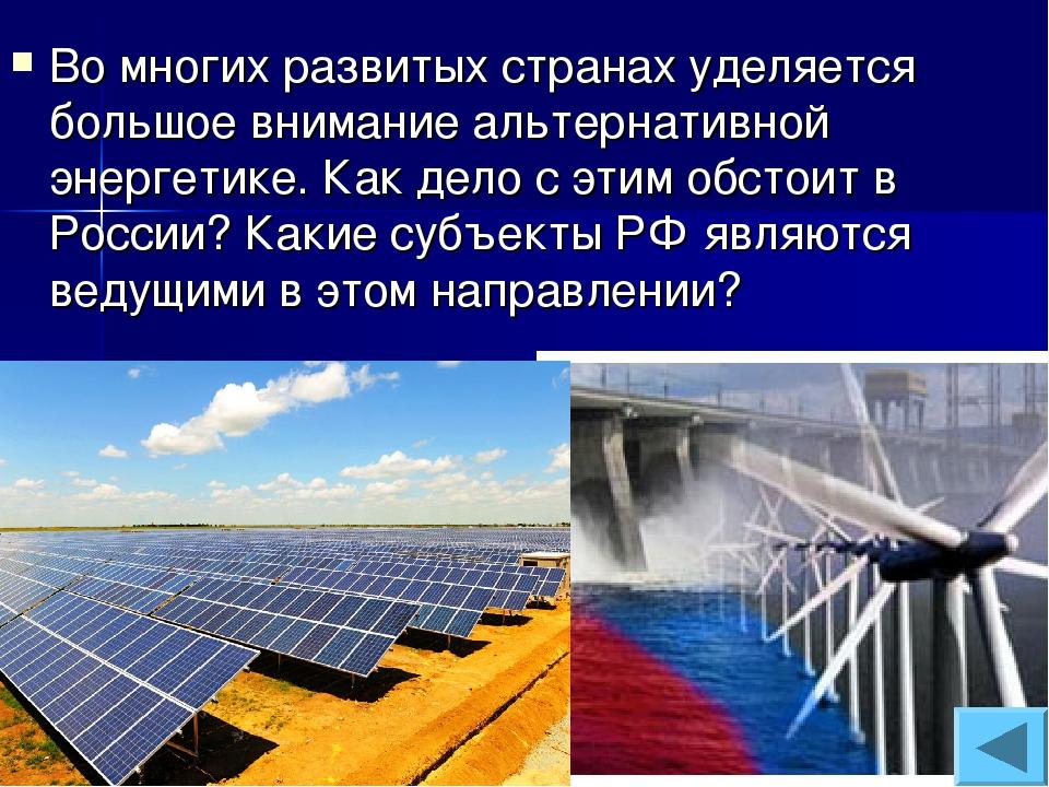 Во многих развитых странах уделяется большое внимание альтернативной энергети...