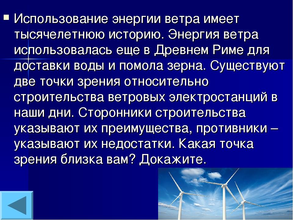 Использование энергии ветра имеет тысячелетнюю историю. Энергия ветра использ...