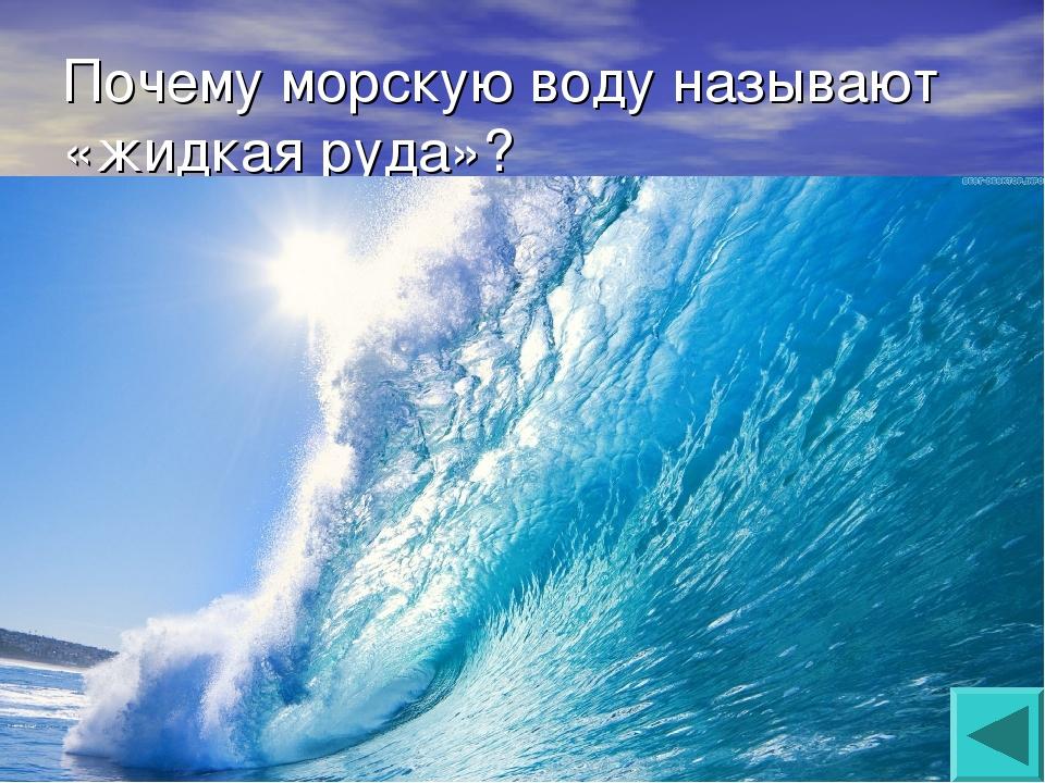 Почему морскую воду называют «жидкая руда»?