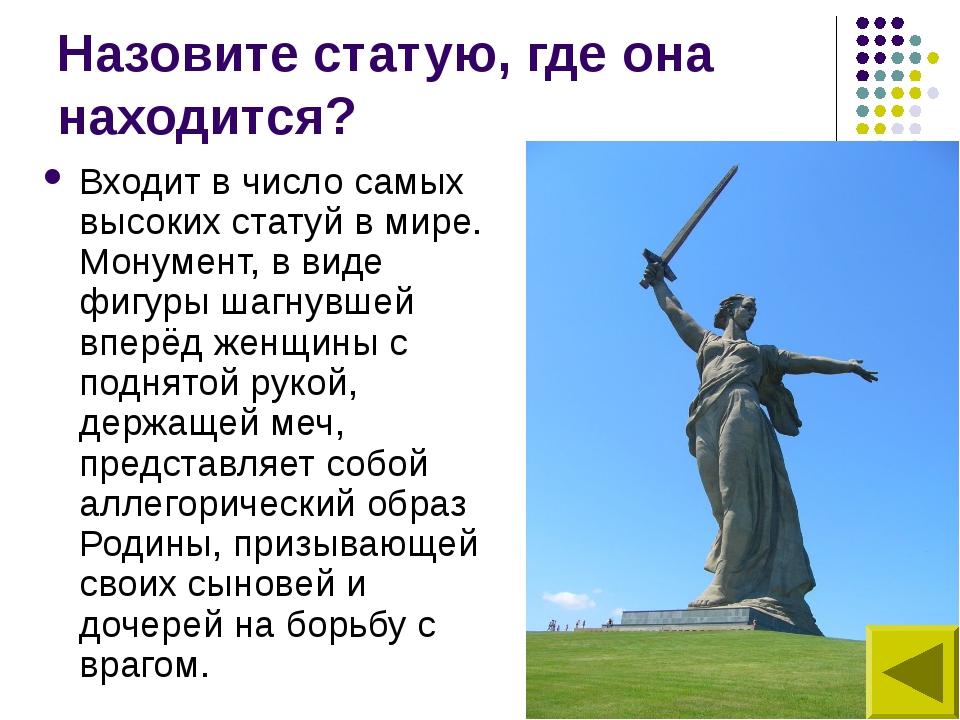 Назовите статую, где она находится? Входит в число самых высоких статуй в мир...