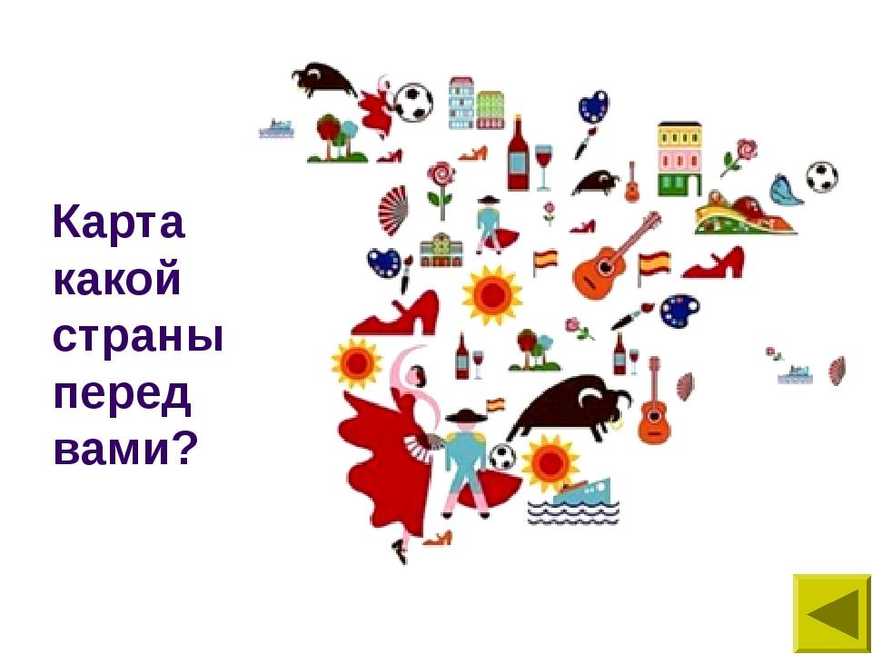 Карта какой страны перед вами?