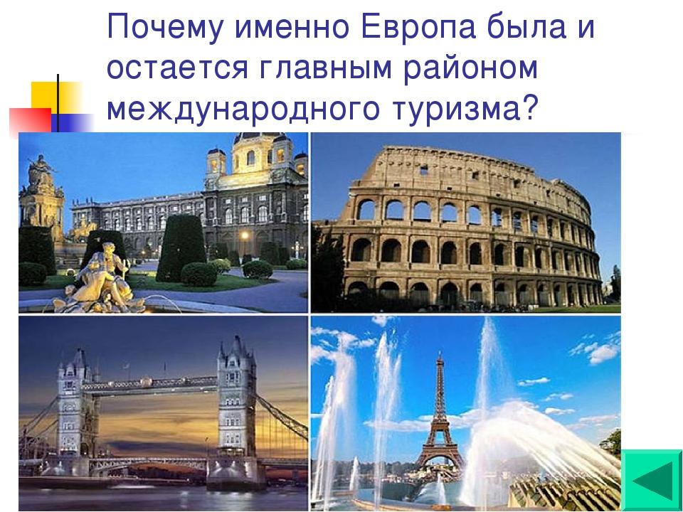 Почему именно Европа была и остается главным районом международного туризма?