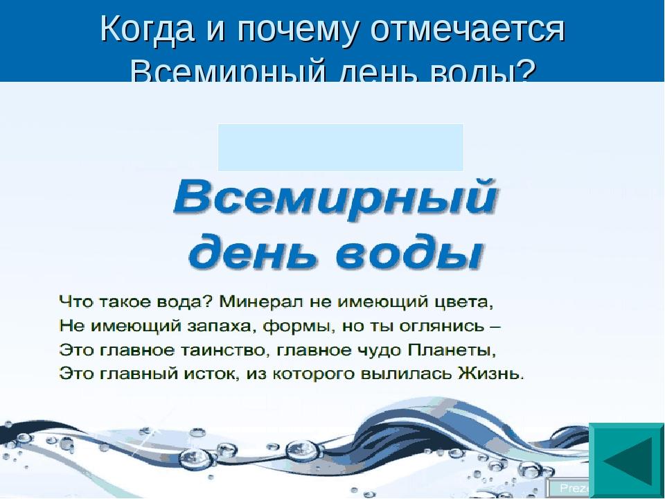 Когда и почему отмечается Всемирный день воды?