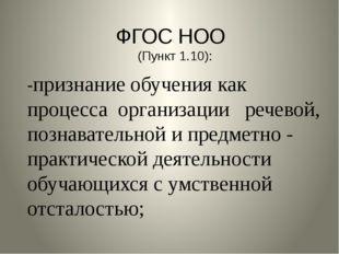 ФГОС НОО (Пункт 1.10): -признание обучения как процесса организации речевой,