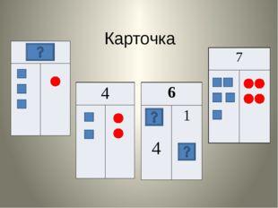 Карточка 4 6 4 1 7