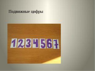 Подвижные цифры