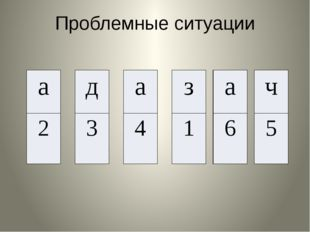 Проблемные ситуации з 1 а 2 д 3 а 4 ч 5 а 6