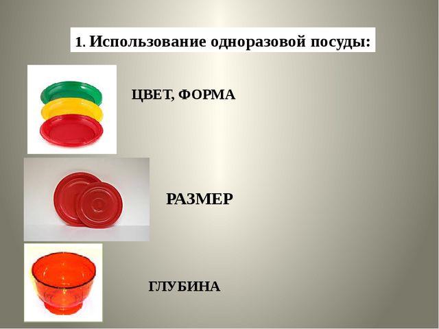 1. Использование одноразовой посуды: ЦВЕТ, ФОРМА РАЗМЕР ГЛУБИНА