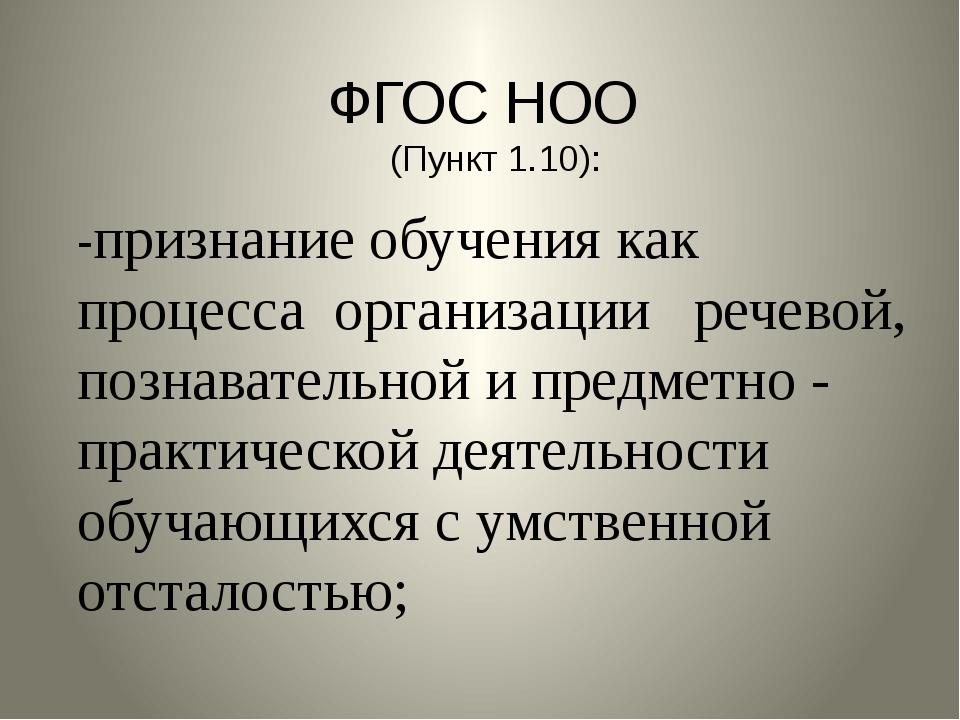 ФГОС НОО (Пункт 1.10): -признание обучения как процесса организации речевой,...