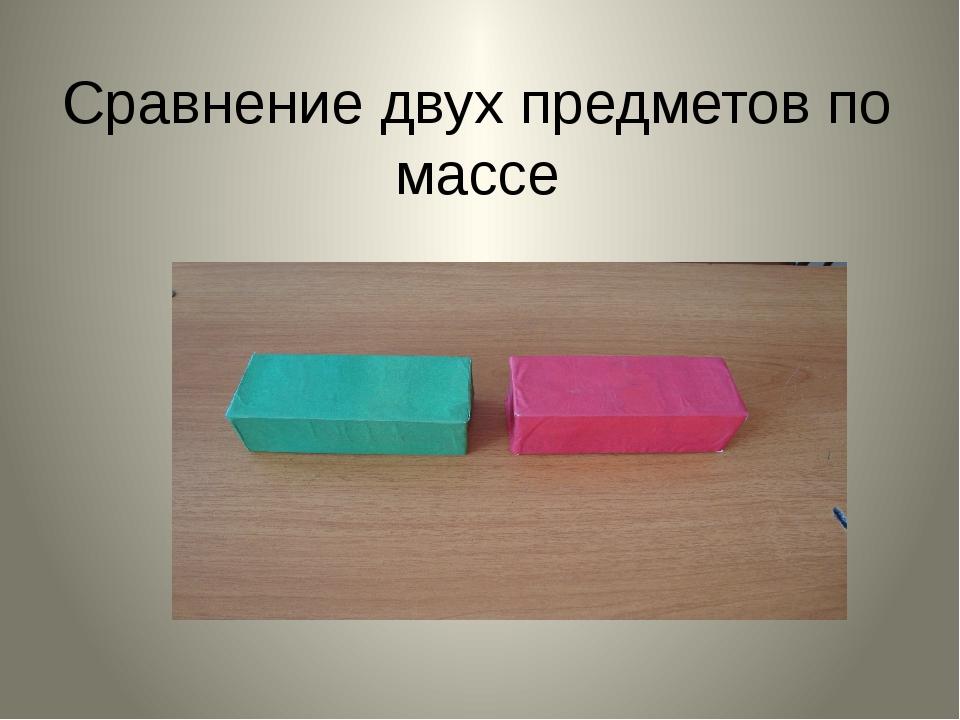 Сравнение двух предметов по массе