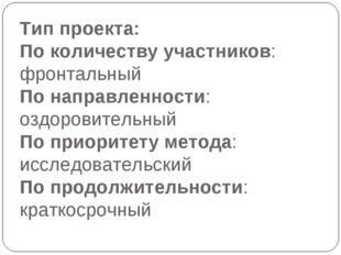 Тип проекта: По количеству участников: фронтальный По направленности: оздоров