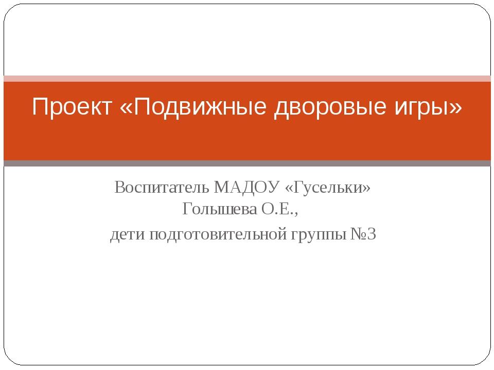 Воспитатель МАДОУ «Гусельки» Голышева О.Е., дети подготовительной группы №3 П...
