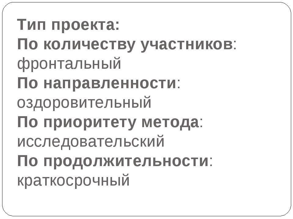 Тип проекта: По количеству участников: фронтальный По направленности: оздоров...