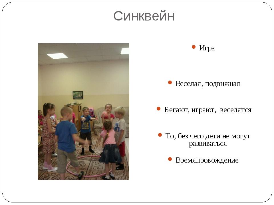 Синквейн Игра Веселая, подвижная Бегают, играют, веселятся То, без чего дети...
