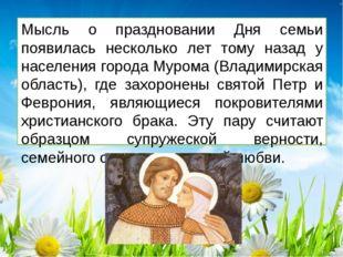 В город Муром, а именно в Свято-Троицкий женский монастырь приезжают многие с