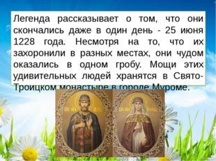 Днем памяти этих святых признана дата 8 июля. Именно к этому дню, в честь сем