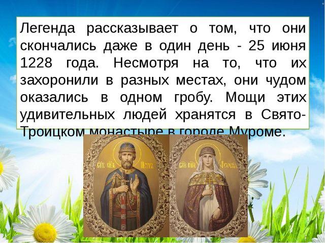 Днем памяти этих святых признана дата 8 июля. Именно к этому дню, в честь сем...