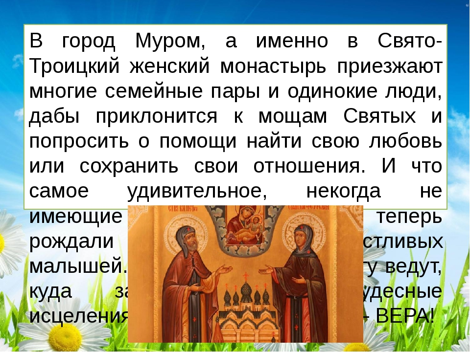 Символ праздника – ромашку – придумала жена Дмитрия Медведева Светлана, котор...