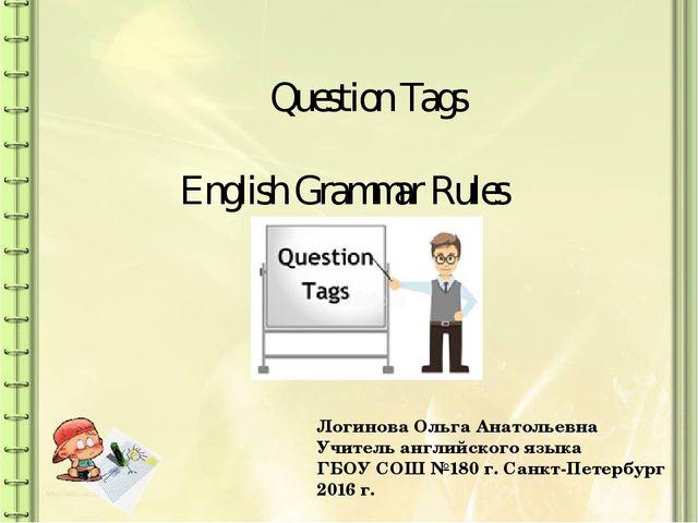 Question Tags English Grammar Rules Логинова Ольга Анатольевна Учитель англий...