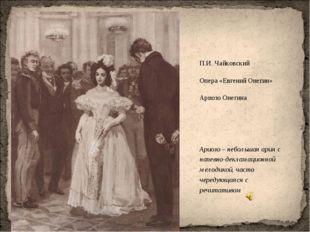 П.И. Чайковский Опера «Евгений Онегин» Ариозо Онегина Ариозо – небольшая ария
