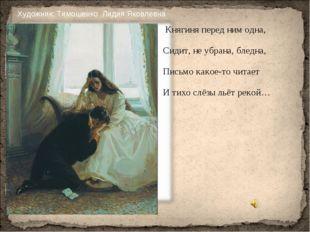 Княгиня перед ним одна, Сидит, не убрана, бледна, Письмо какое-то читает И т