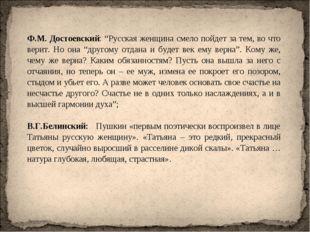"""Ф.М. Достоевский: """"Русская женщина смело пойдет за тем, во что верит. Но она"""
