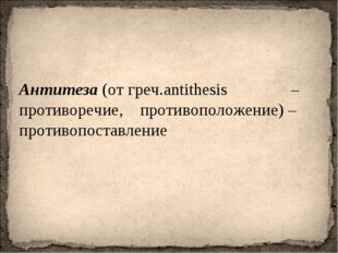 Антитеза (от греч.antithesis – противоречие, противоположение) – противопоста