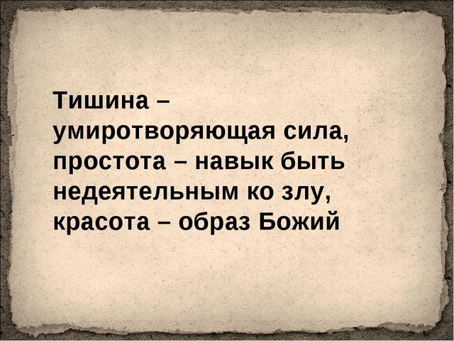 Тишина – умиротворяющая сила, простота – навык быть недеятельным ко злу, крас...