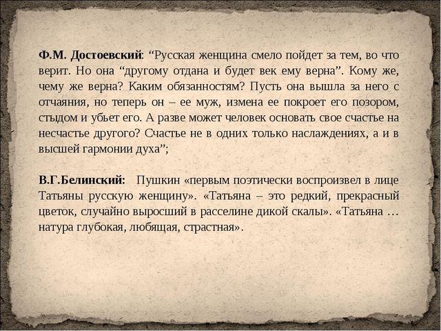 """Ф.М. Достоевский: """"Русская женщина смело пойдет за тем, во что верит. Но она..."""